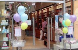 Parfumerie Antos Shop Eingang (c) Parfumerie Antos